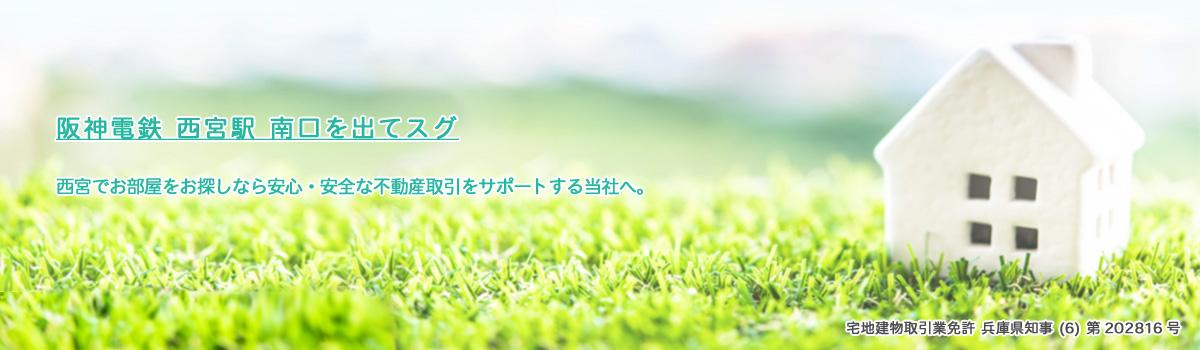 有限会社 日栄ハウジング